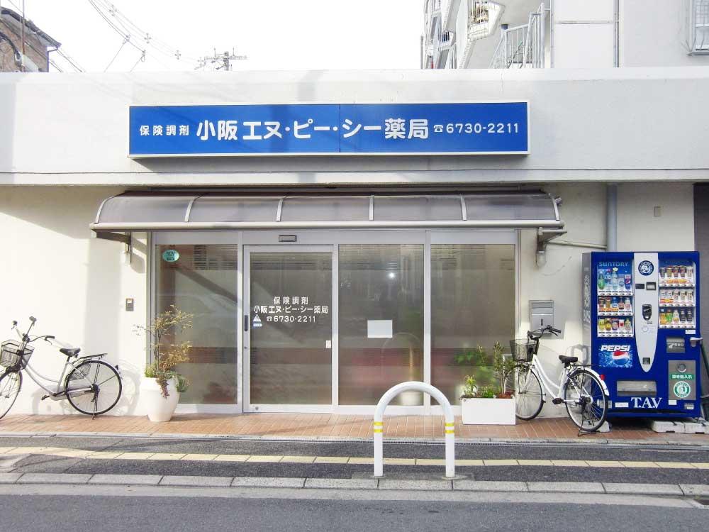 小阪エヌ・ピー・シー薬局外観