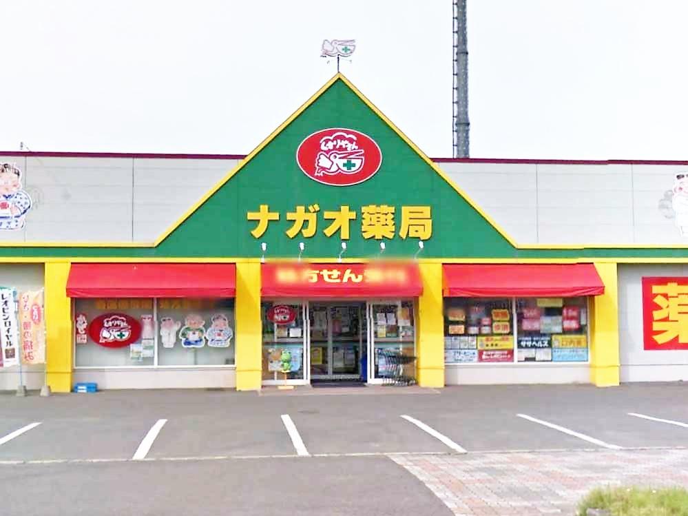 ナガオ薬局-愛国東店外観