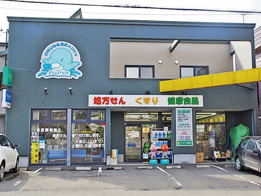 フヂヤ薬局-川沿本店外観