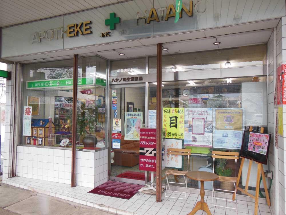 ハタノ司生堂薬局外観