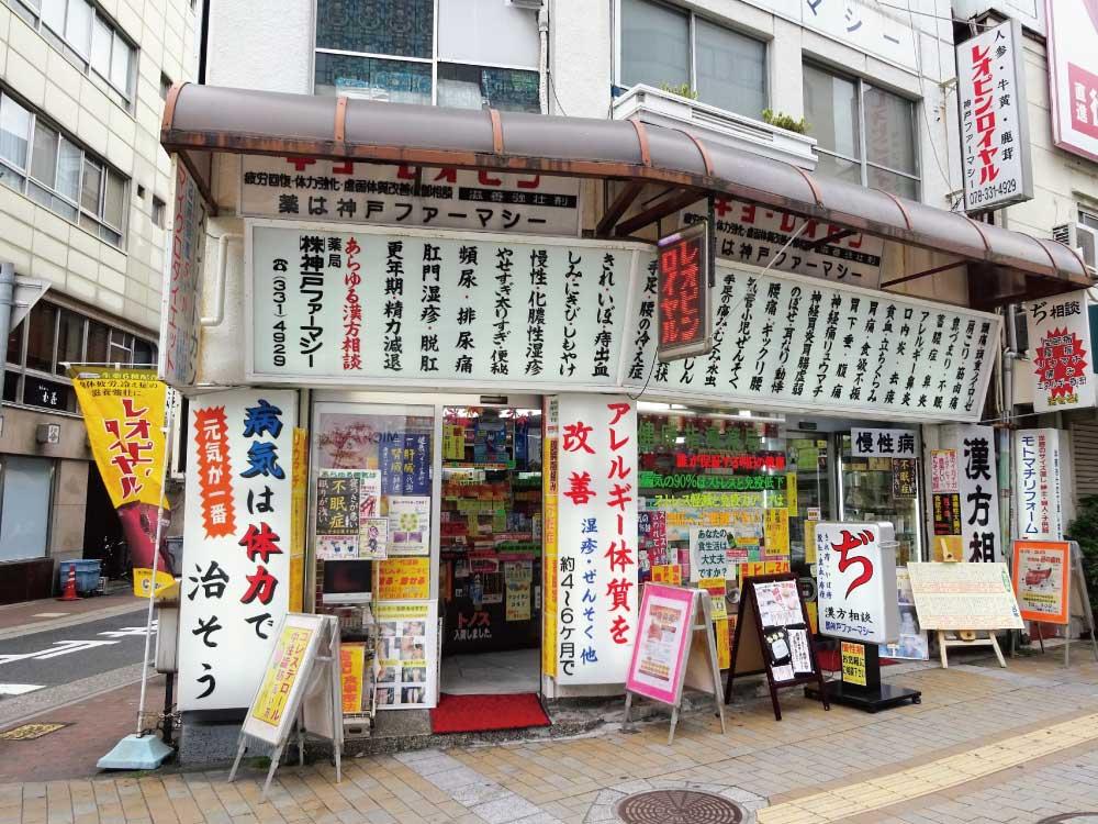 神戸ファーマシー外観