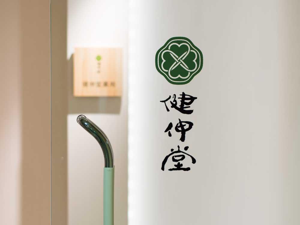 漢方の健伸堂薬局-京都駅前店外観