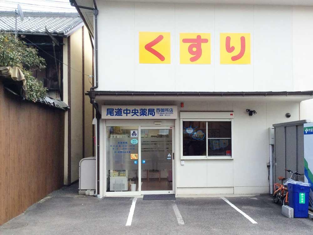 尾道中央薬局-西御所店外観