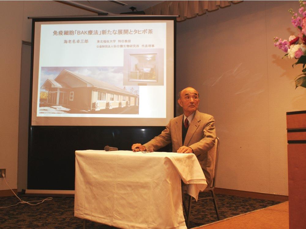 2014タヒボ健康フォーラム海老名卓三郎先生