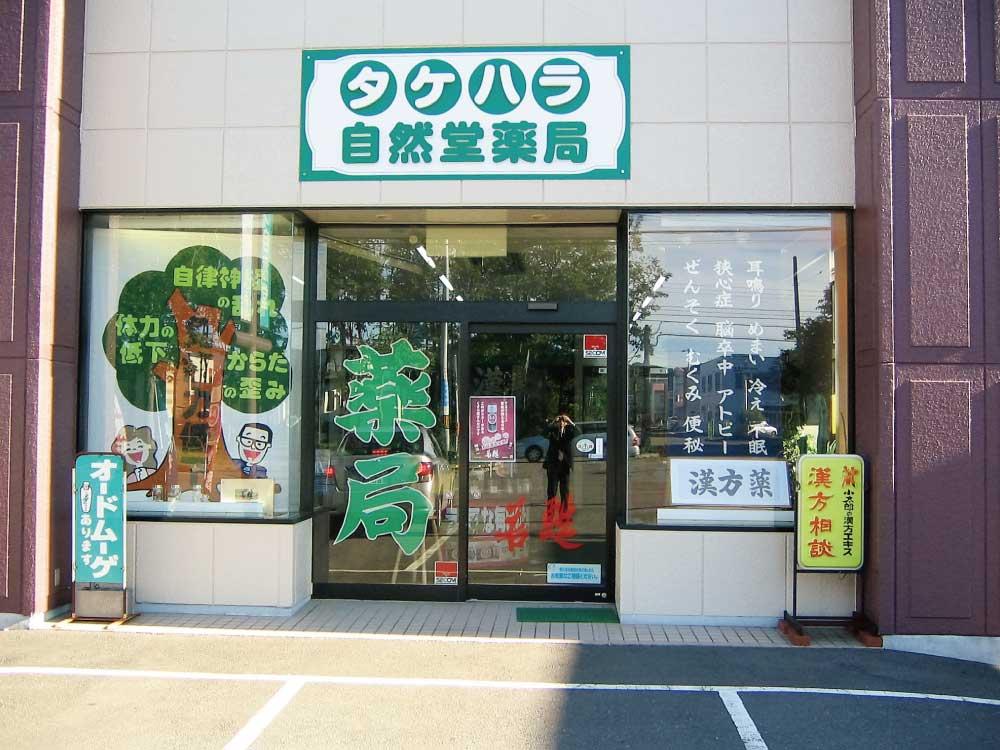タケハラ自然堂薬局外観
