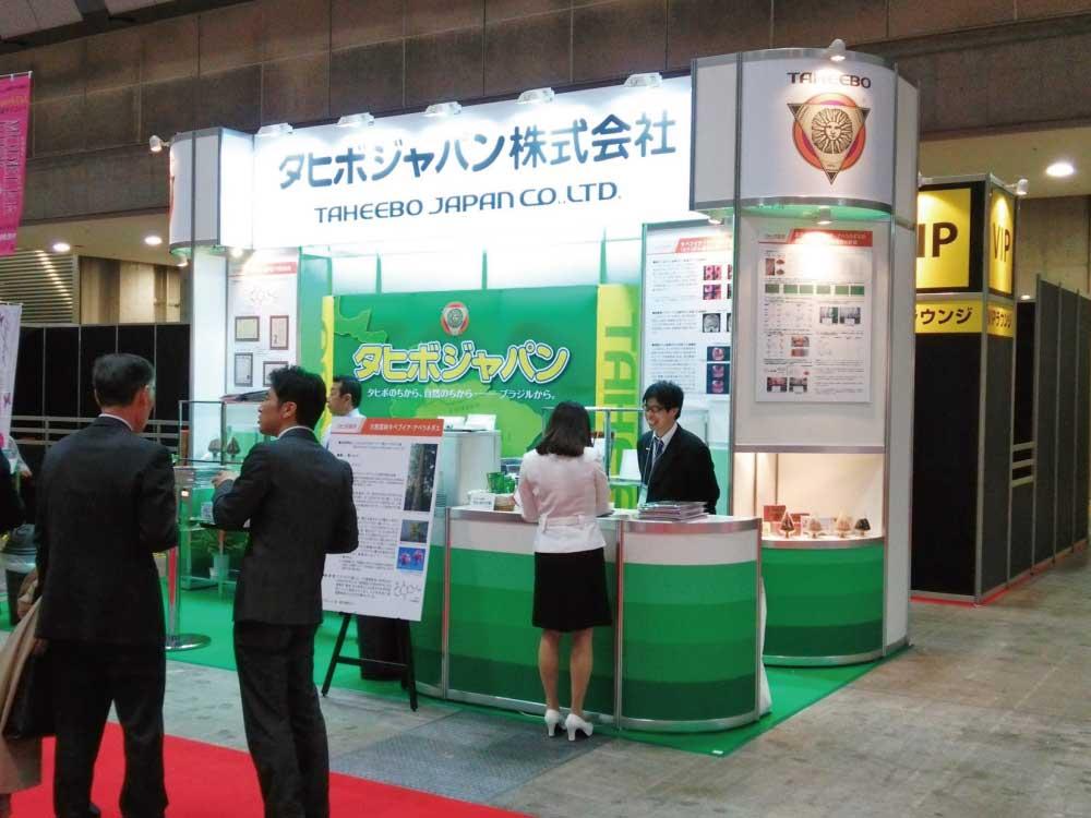 健康博覧会タヒボジャパン