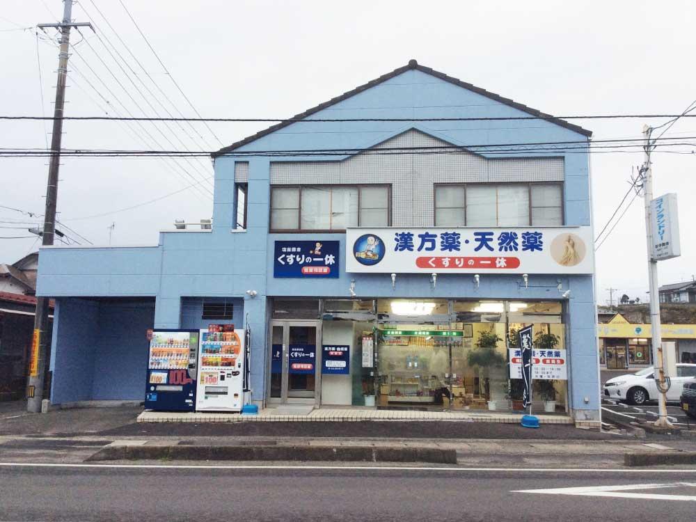 くすりの一休-塩釜藤倉店外観