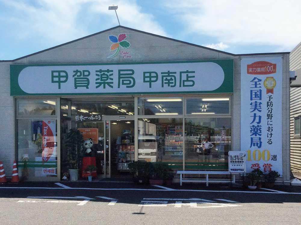 甲賀薬局-甲南店外観