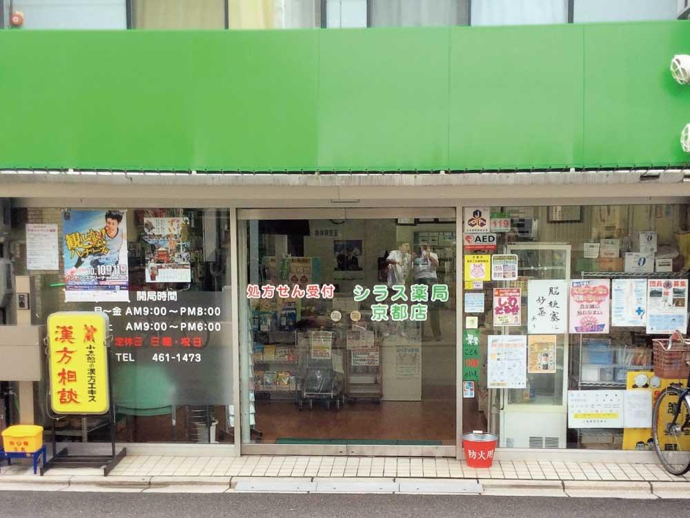 シラス薬局-京都店外観