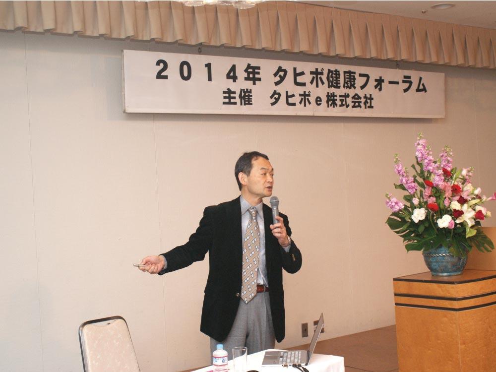 2014タヒボ健康フォーラム飯田彰先生