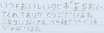 福島のお子さんからお礼のお手紙が届きました!