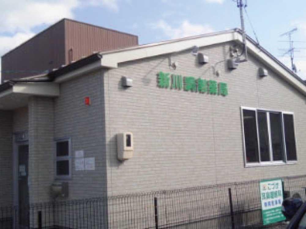 新川調剤薬局