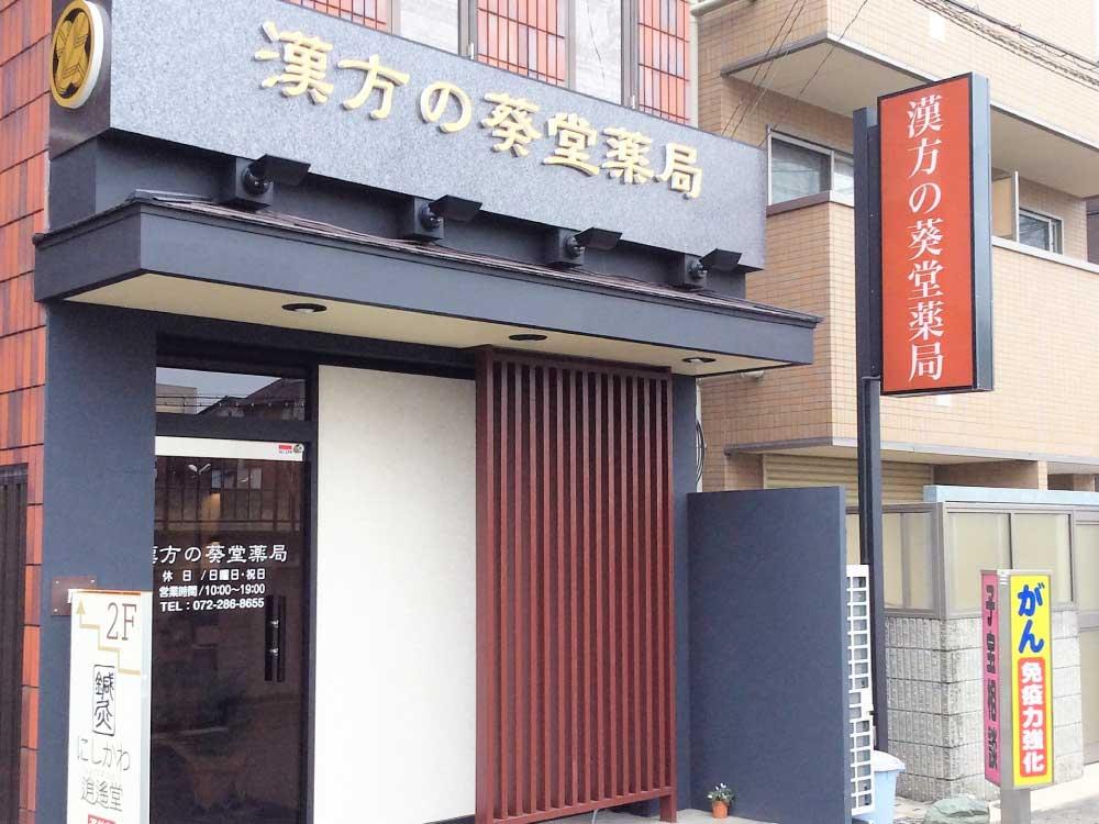 漢方の葵堂薬局外観