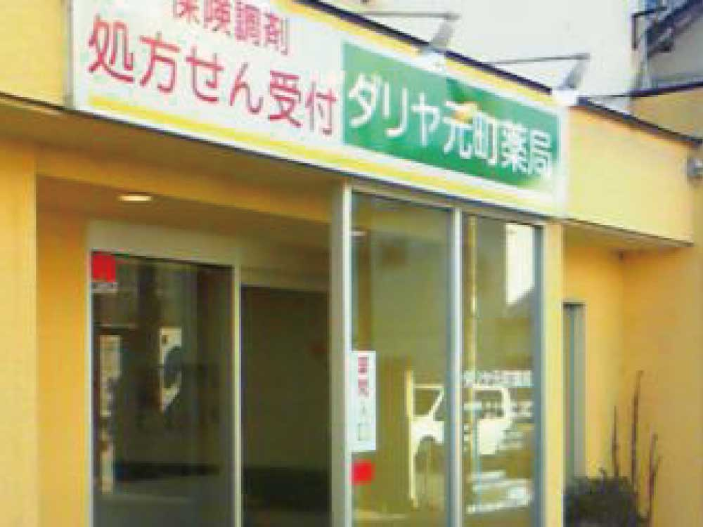 ダリヤ元町薬局