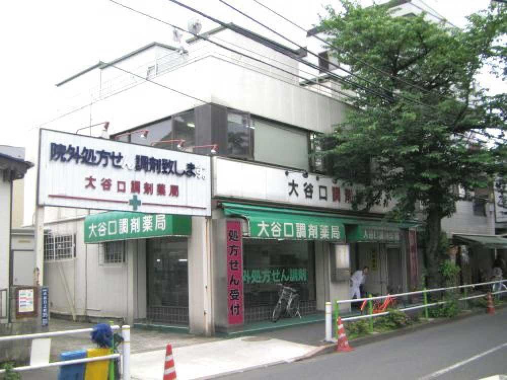 大谷口調剤薬局-本店外観