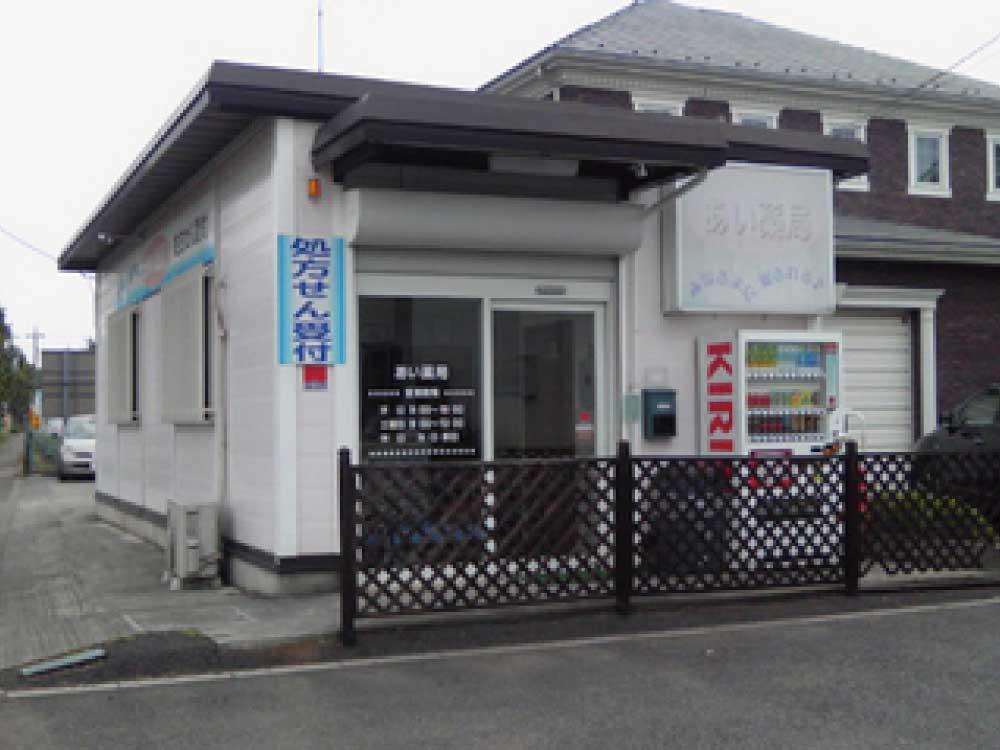 あい薬局-武蔵村山店