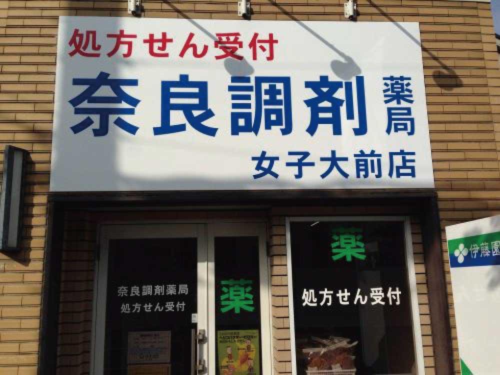 奈良調剤薬局-女子大前店