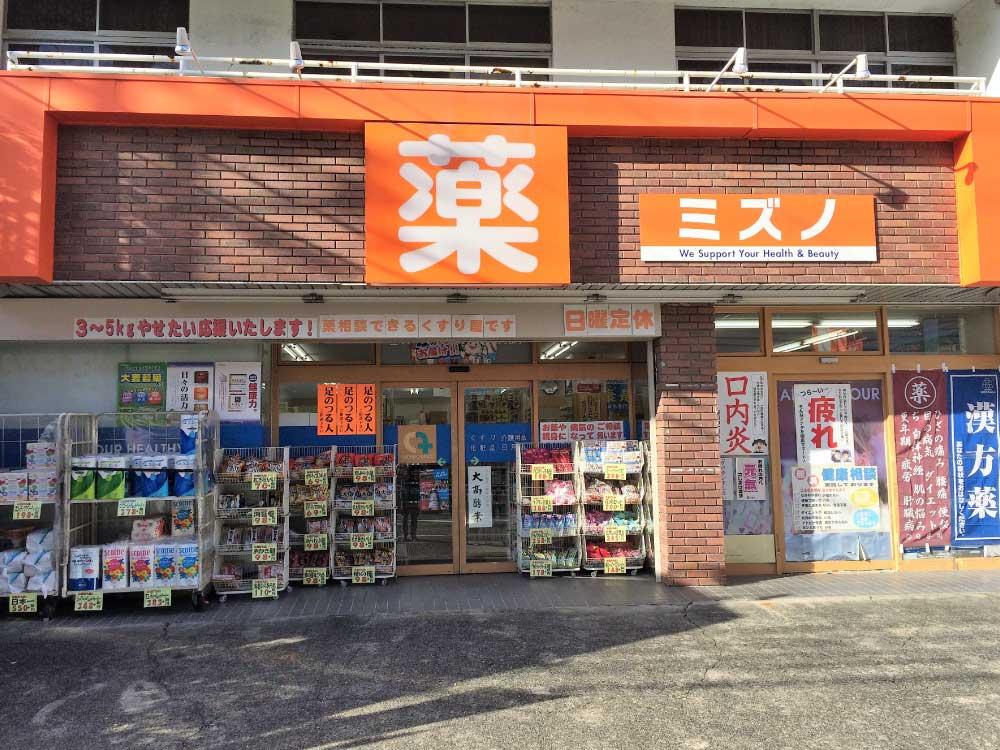 くすりのミズノ-五位田店外観