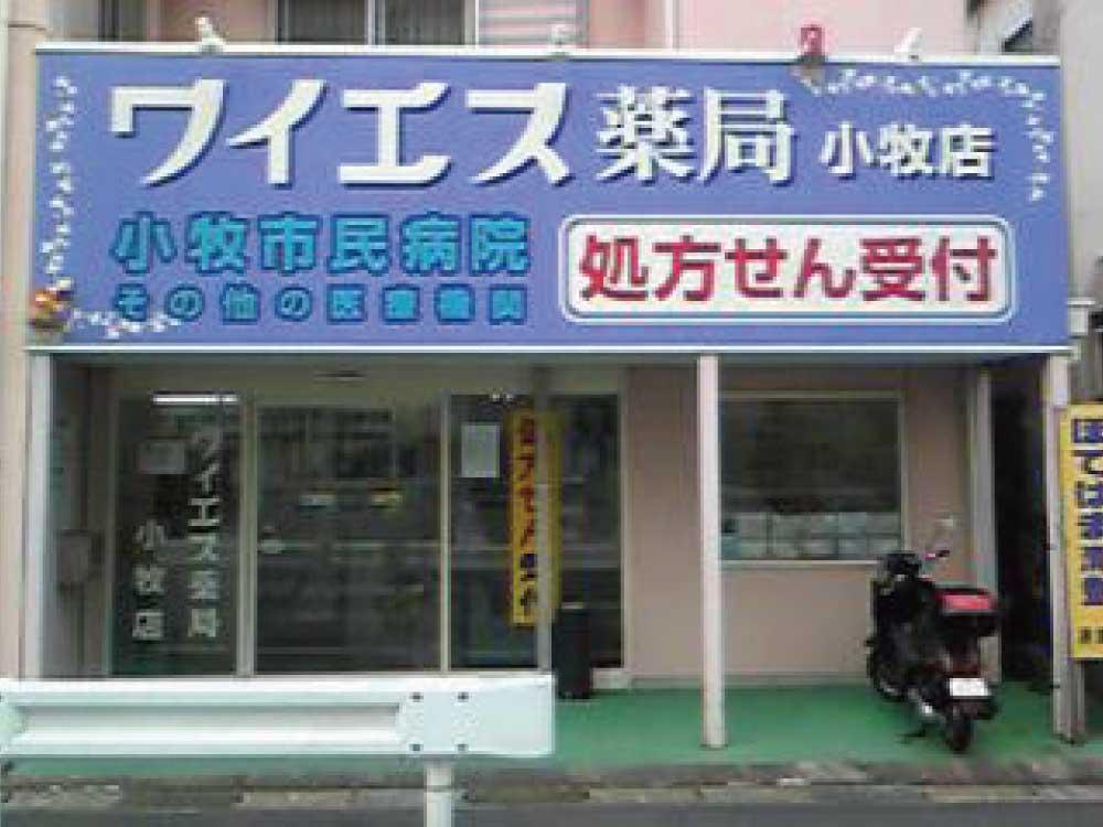ワイエス薬局-小牧店