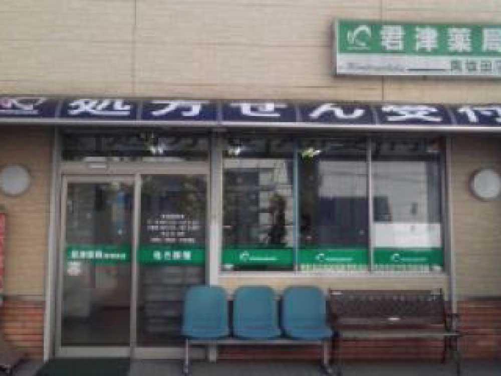 君津薬局-東坂田店外観