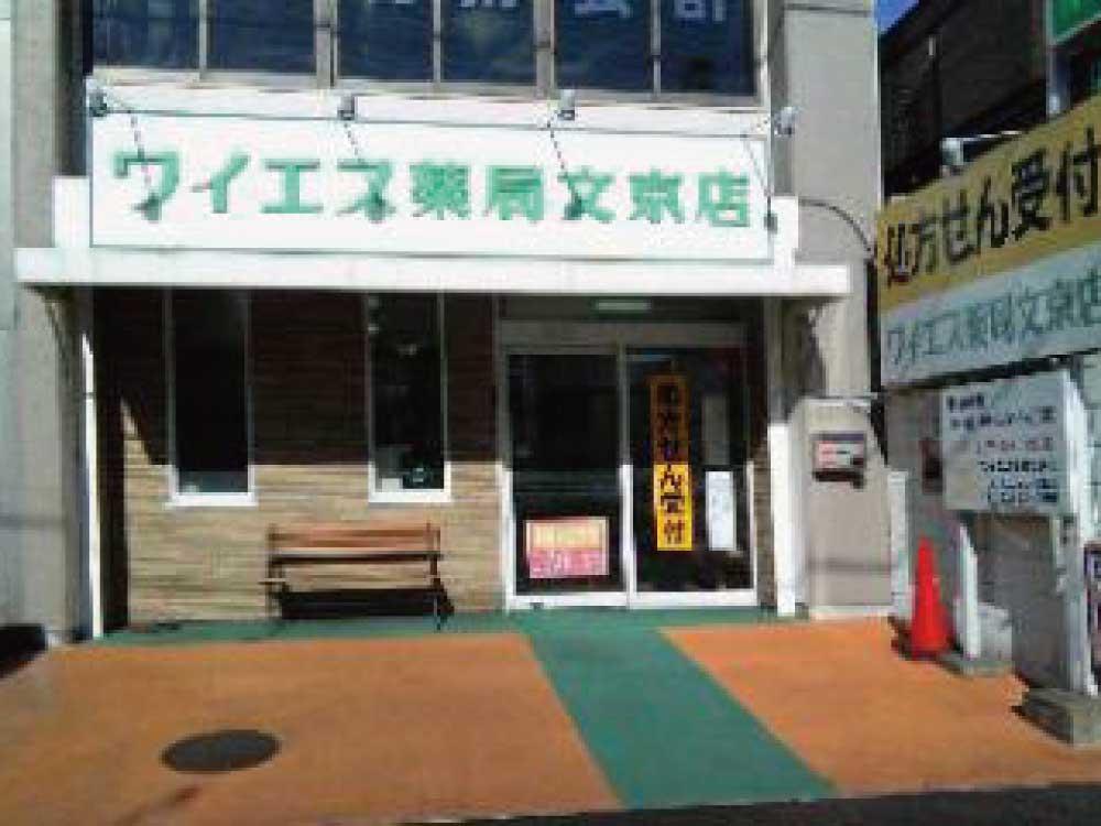 ワイエス薬局-文京店