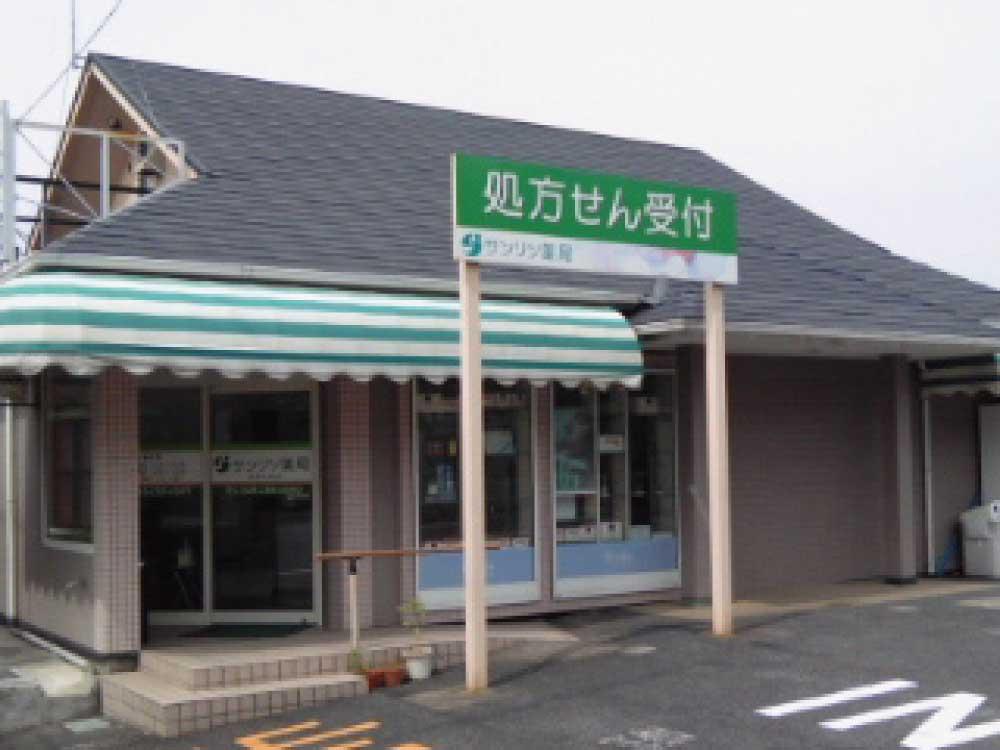 サンリツ薬局-西新井宿店