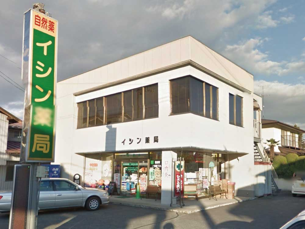 テラウチ薬局 - tuugo.jp