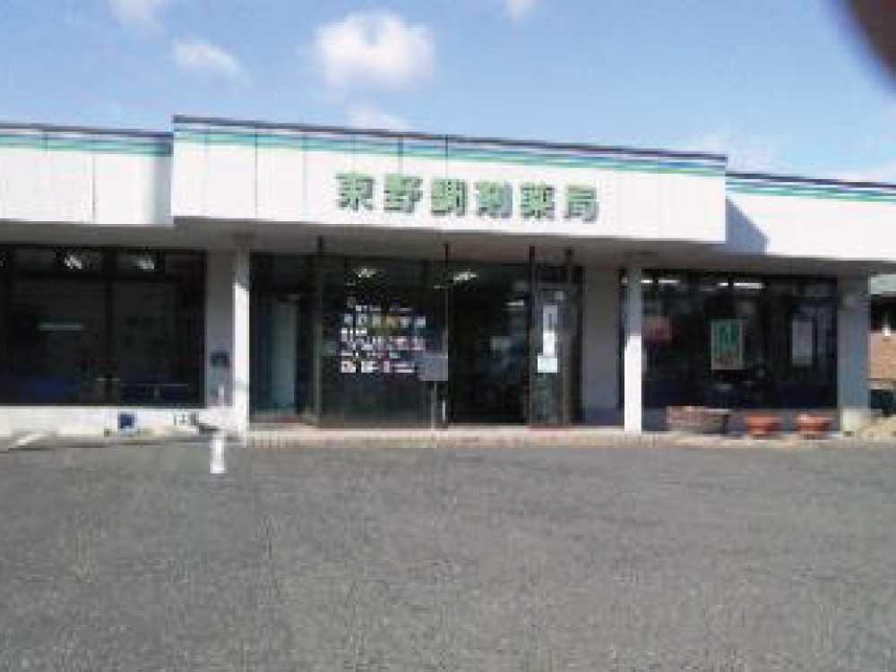 東野調剤薬局