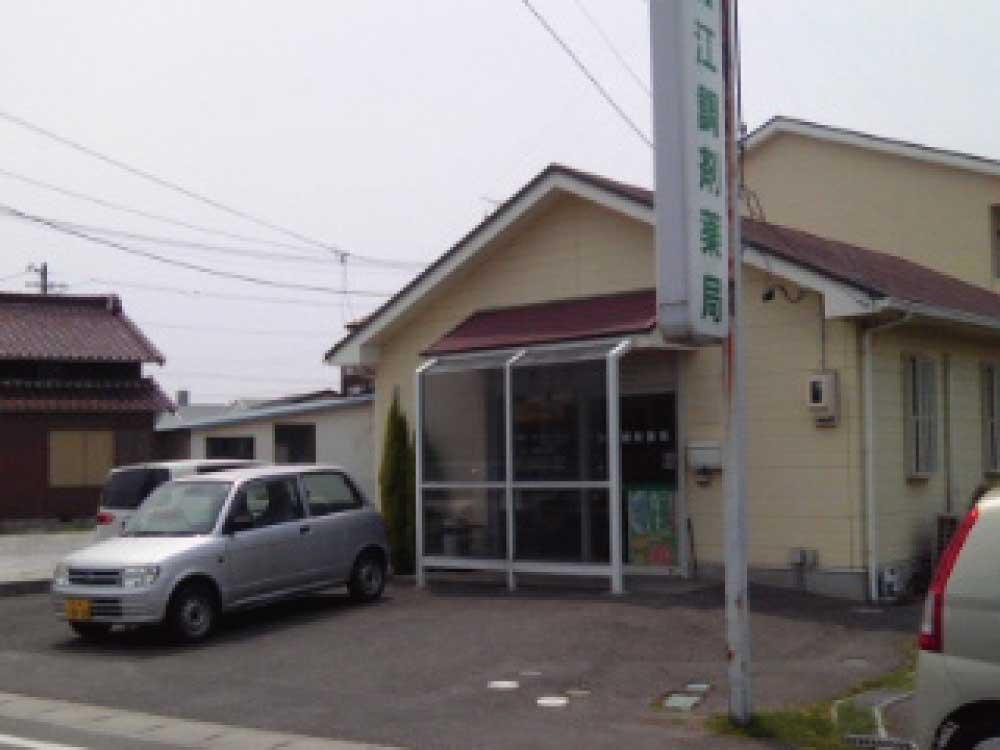 藤江調剤薬局