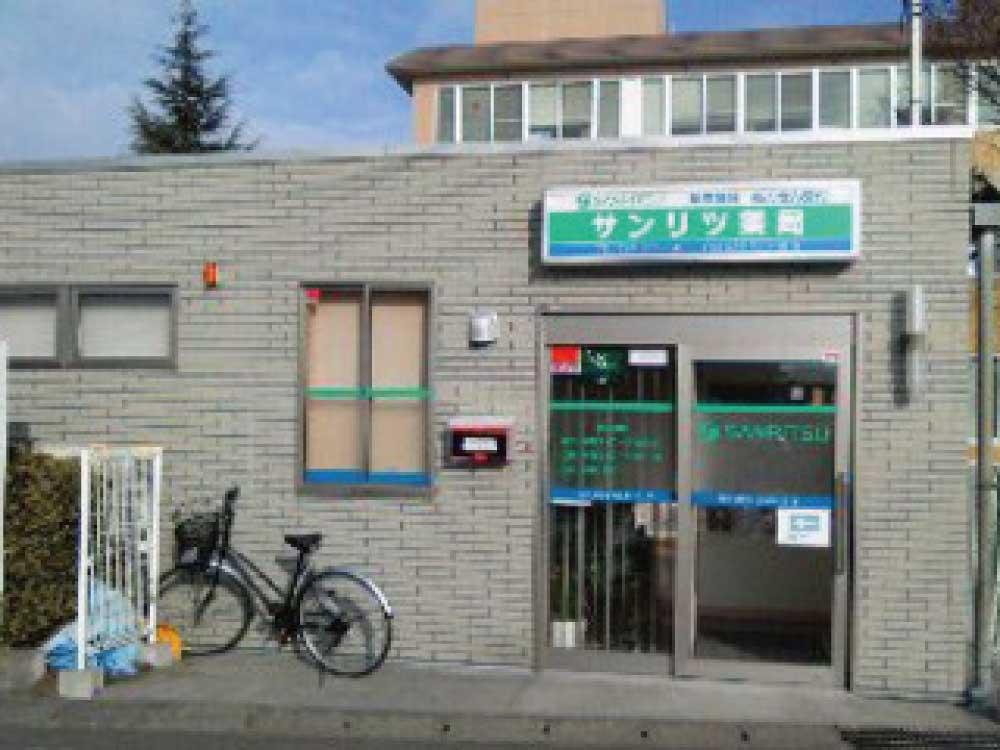サンリツ薬局-福島店