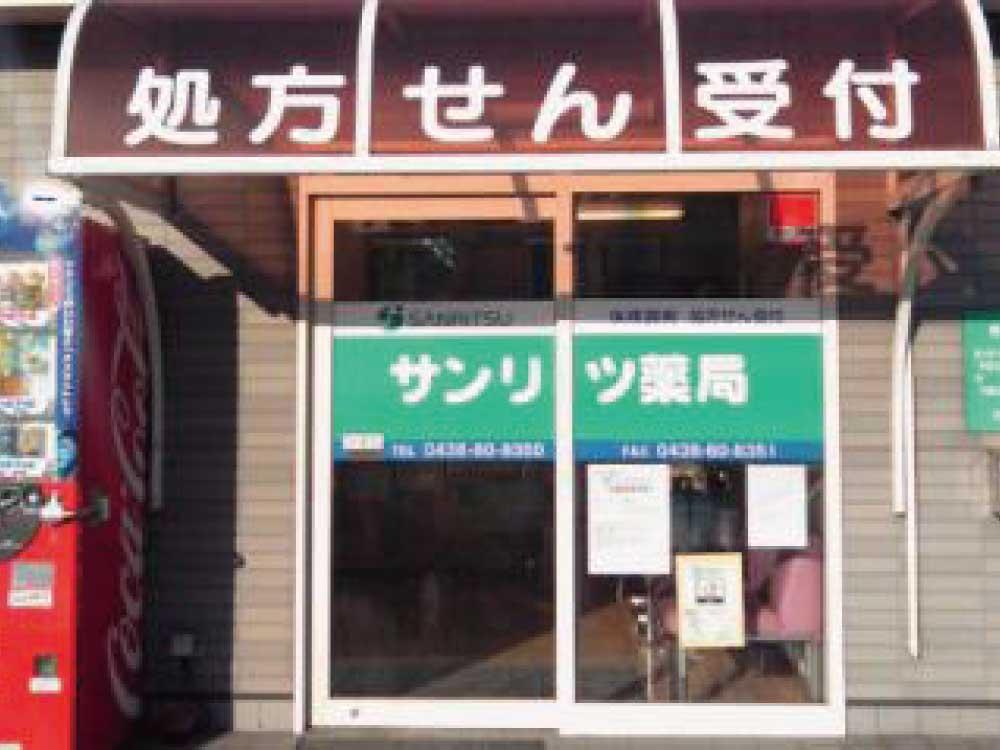 サンリツ薬局-長浦店外観