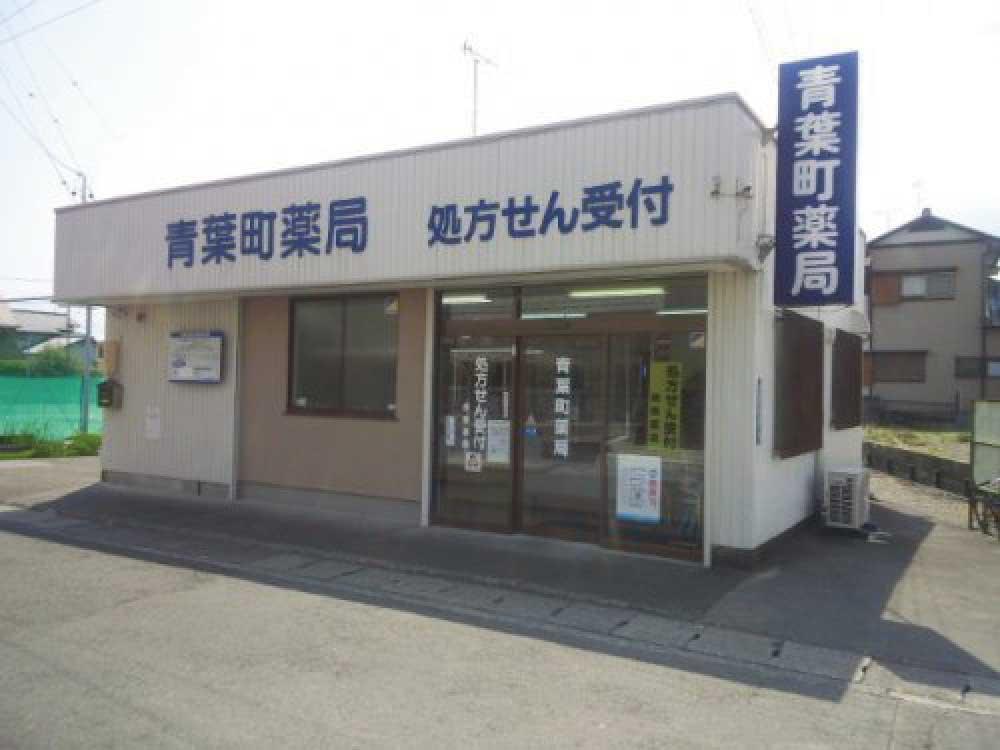 青葉町薬局