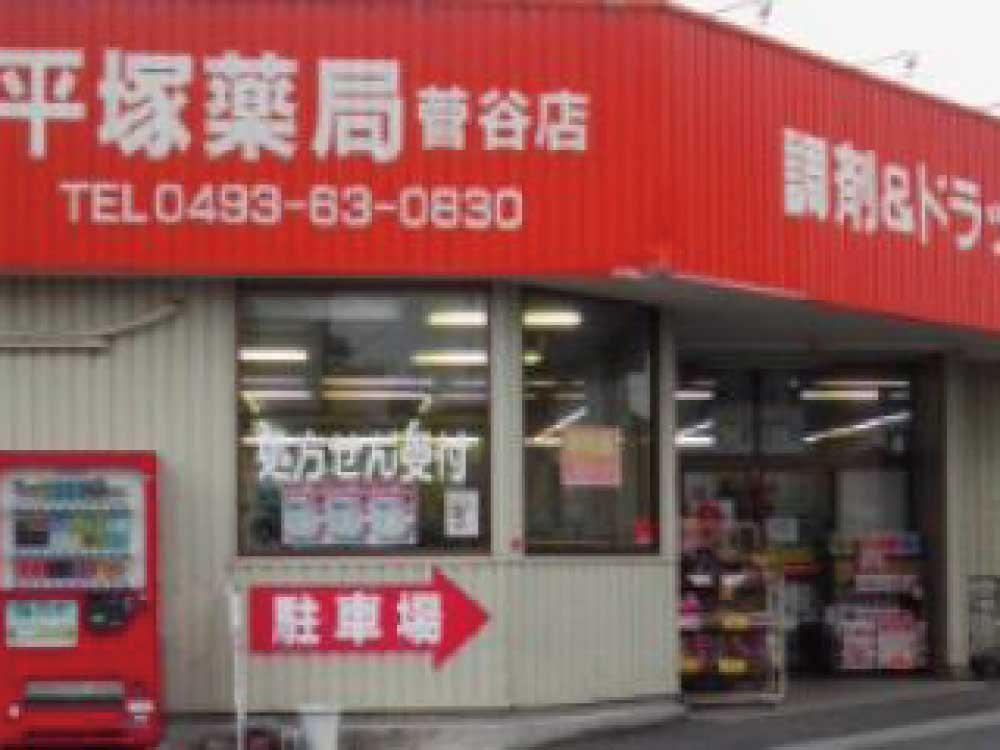 平塚薬局-菅谷店