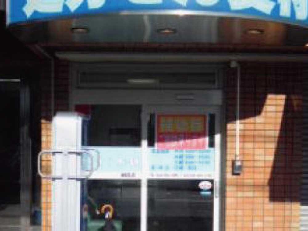 薬局おくすり本舗-朝霧店