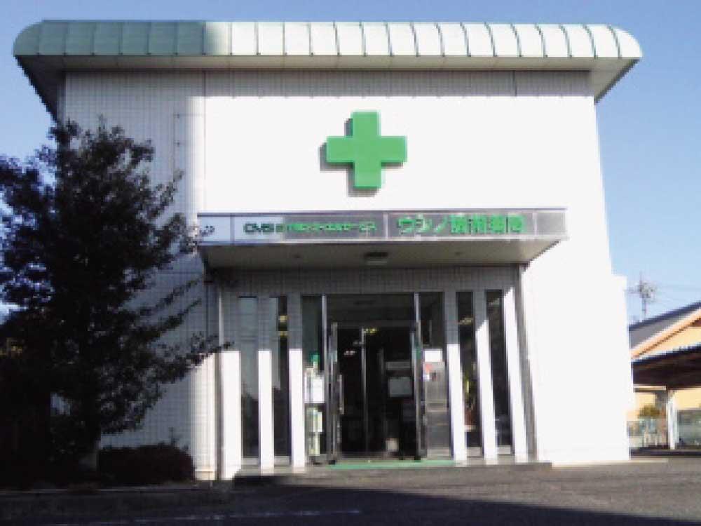 ウシノ調剤薬局