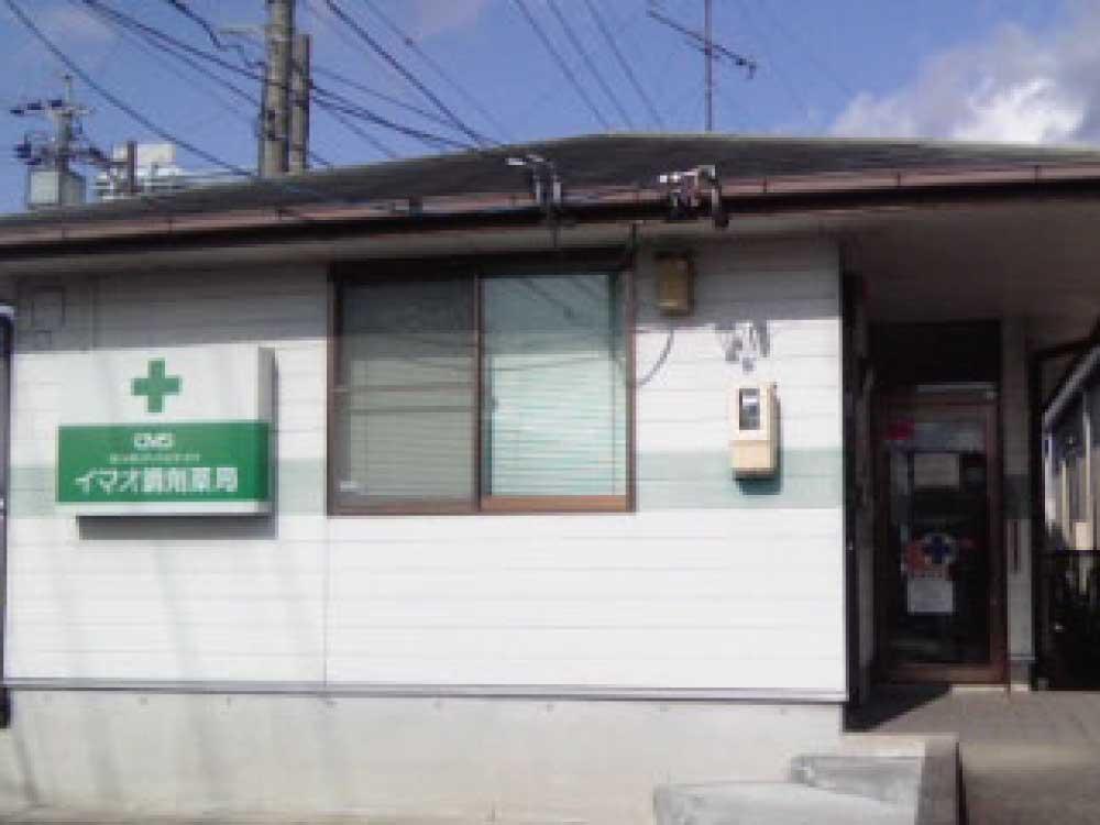 イマオ調剤薬局