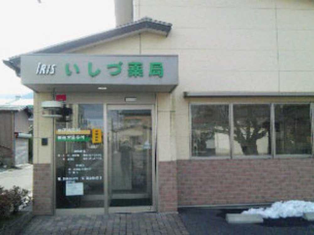 いしづ薬局