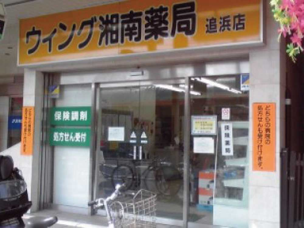ウイング湘南薬局-追浜店
