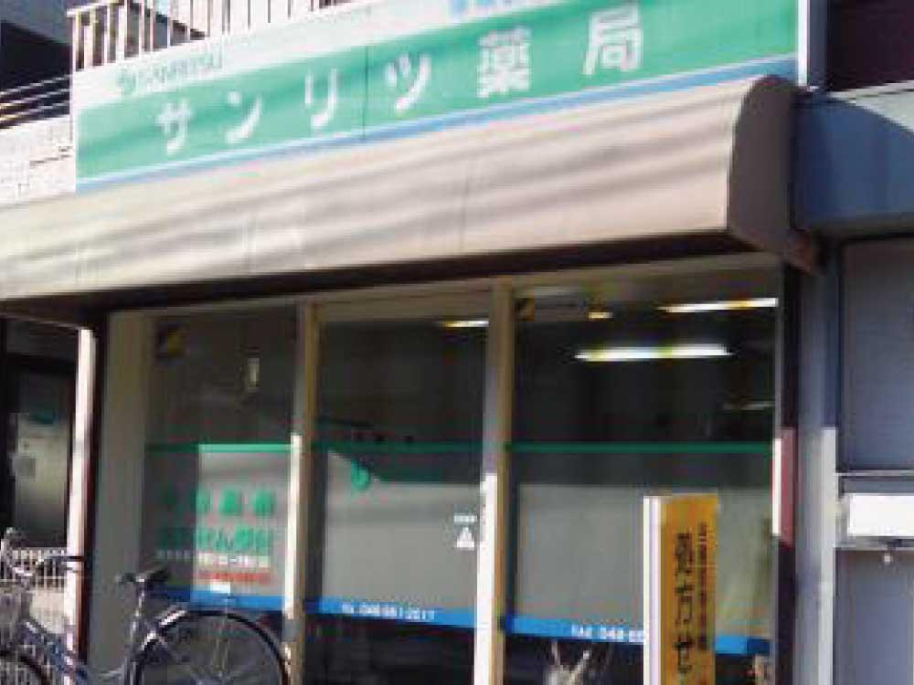 サンリツ薬局-神田店