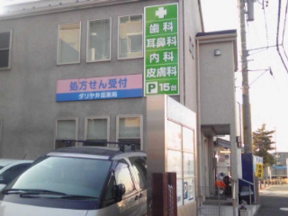 ダリヤ井田薬局