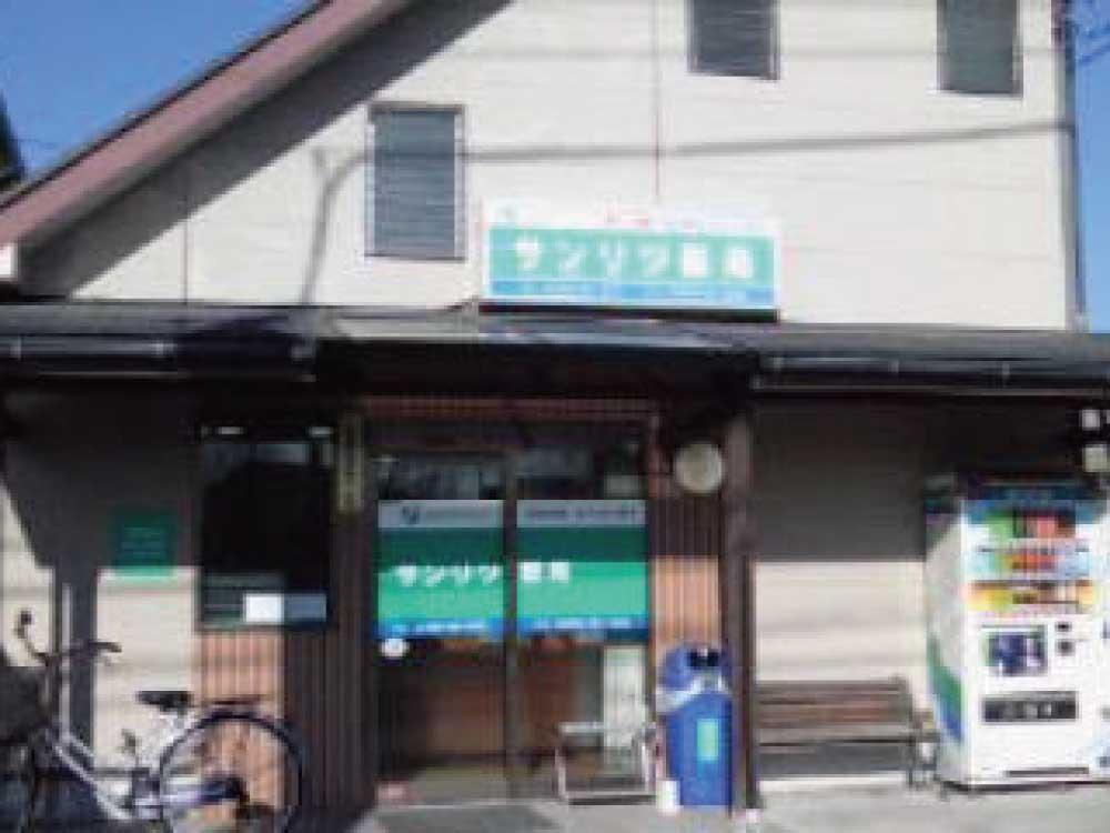 サンリツ薬局-戸ヶ崎店