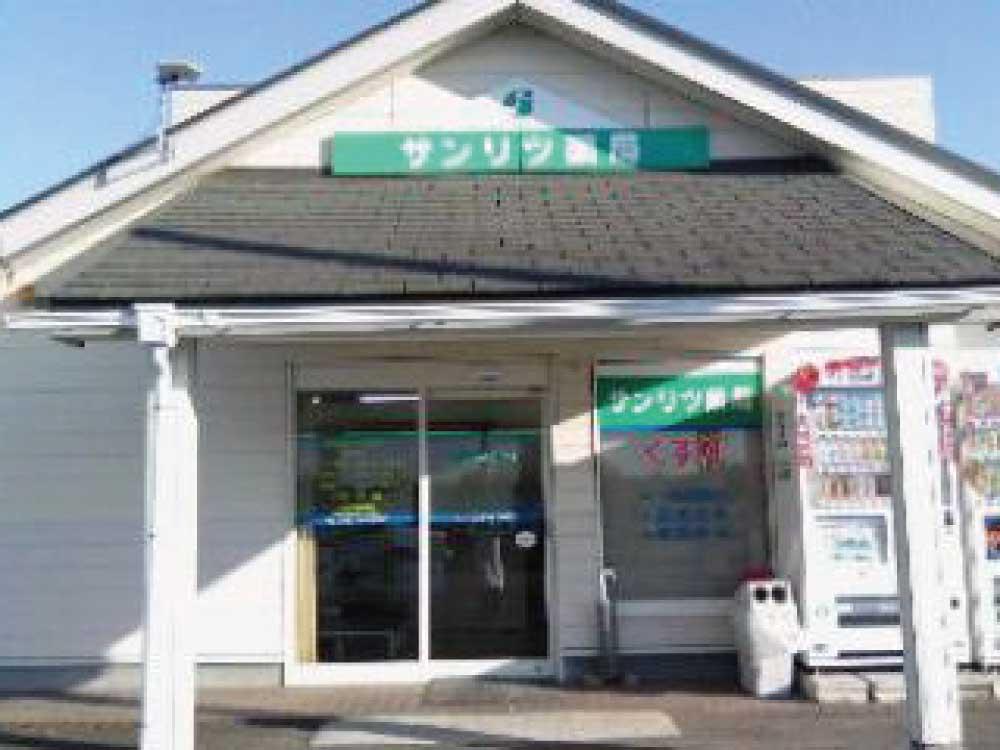 サンリツ薬局-守谷店