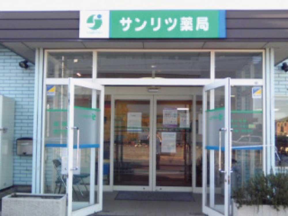 サンリツ薬局-成東店外観