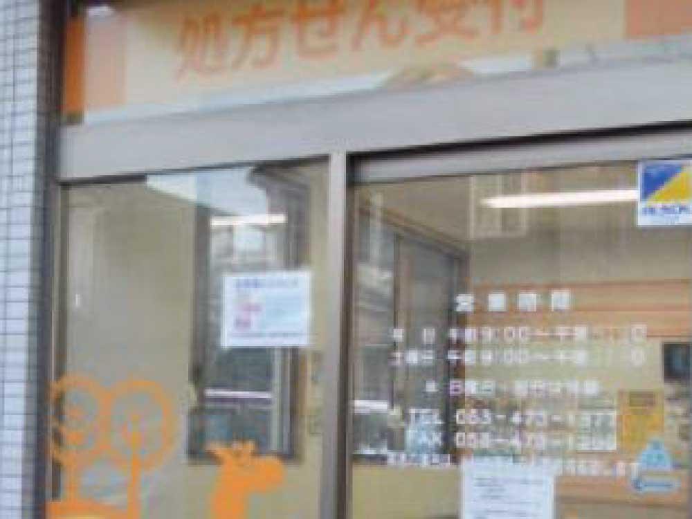 エス薬局-ひくま店