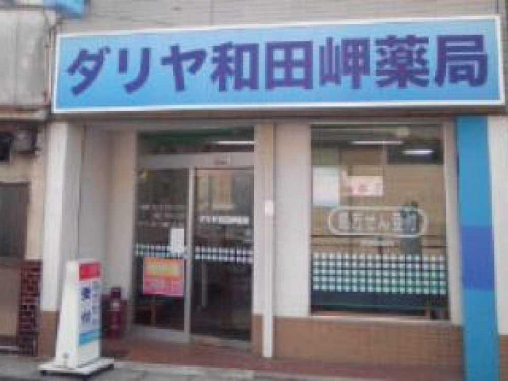 ダリヤ和田岬薬局