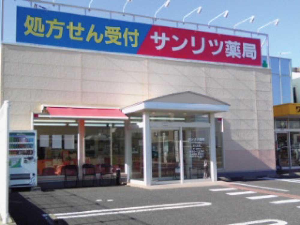 サンリツ薬局-水戸桜の郷店