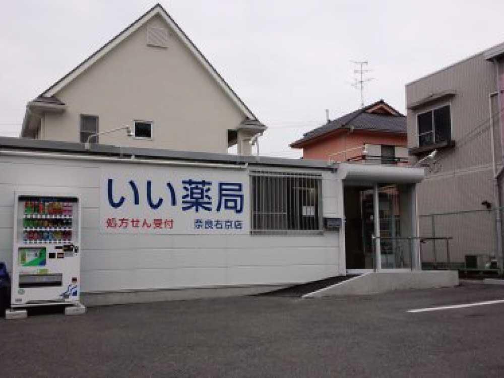 いい薬局-奈良右京店